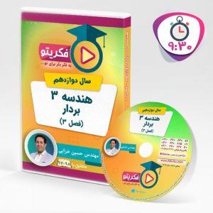 hendeseh-12-3-bordar-khazayi-fekrito