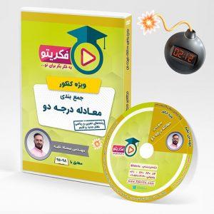 moadele-daraje-2-naghieh-Fekrito