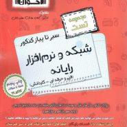 shabake-narm-afzar-rayane-test-akhavan