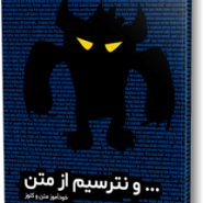 نترسیم از متن رضا کیاسالار